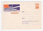 USSR Art Covers/1963 2532  16.05.1963 Слава Октябрю!