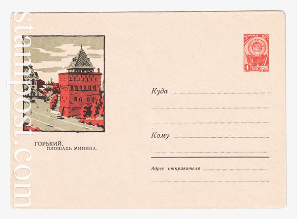 2535 ХМК СССР  20.05.1963 Горький. Площадь Минина.