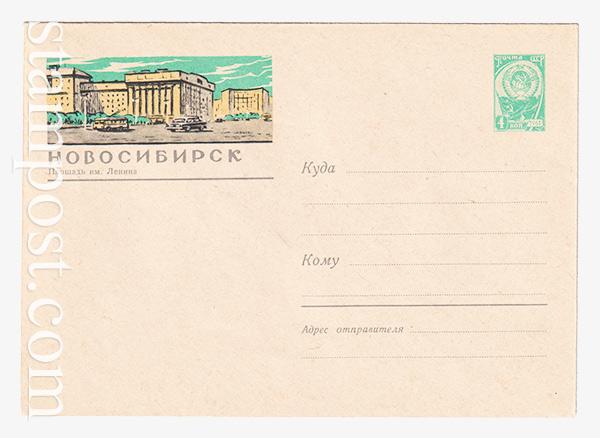 2538 ХМК СССР  20.05.1963 Новосибирск. Площадь им. Ленина.