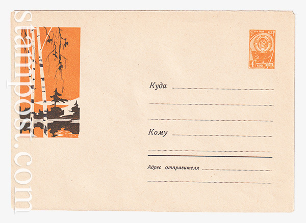 2539 USSR Art Covers  20.05.1963