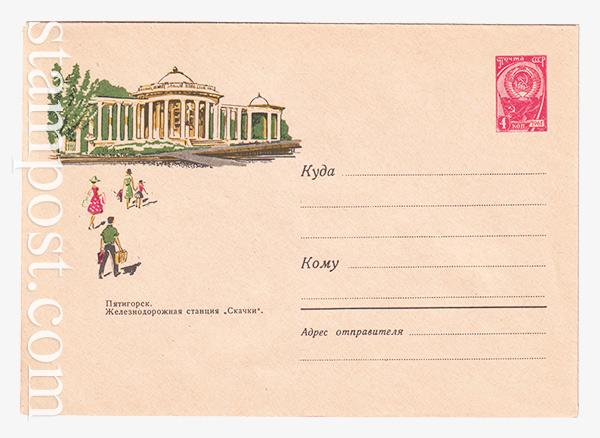 2541 USSR Art Covers  20.05.1963