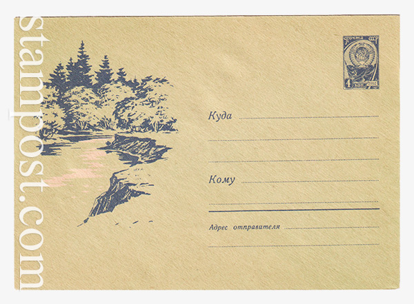 2542 ХМК СССР  20.05.1963 Лесная речка.