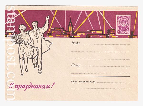 2543-1 USSR Art Covers  20.05.1963