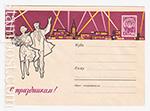 USSR Art Covers/1963 2543-1  20.05.1963 С праздником! Панорама ночной Москвы