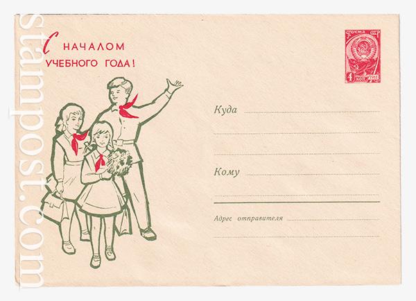 2544-1 ХМК СССР  20.05.1963 С началом учебного года!