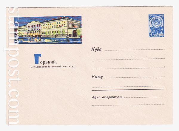 2546 ХМК СССР  23.05.1963 Горький. Сельскохозяйственный институт.