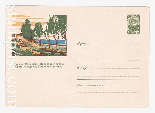 2547 ХМК СССР  25.05.1963 Крым. Феодосия. Проспект Ленина.