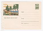 USSR Art Covers/1963 2547  25.05.1963 Крым. Феодосия. Проспект Ленина.