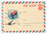 USSR Art Covers/1963 2665  15.07.1963 .