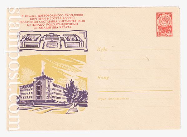 2555 USSR Art Covers  31.05.1963