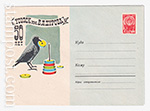 USSR Art Covers/1963 2560  01.06.1963 Уголок им. В.М. Дурова в Москве. 50 лет.
