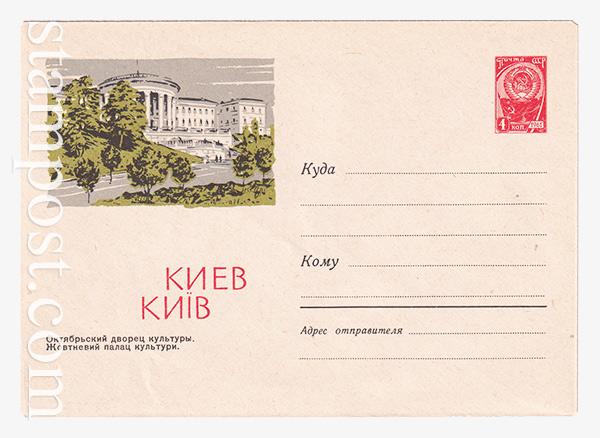 2561 ХМК СССР  03.06.1963 Киев. Октябрьский дворец культуры