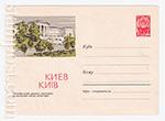 USSR Art Covers/1963 2561  03.06.1963 Киев. Октябрьский дворец культуры