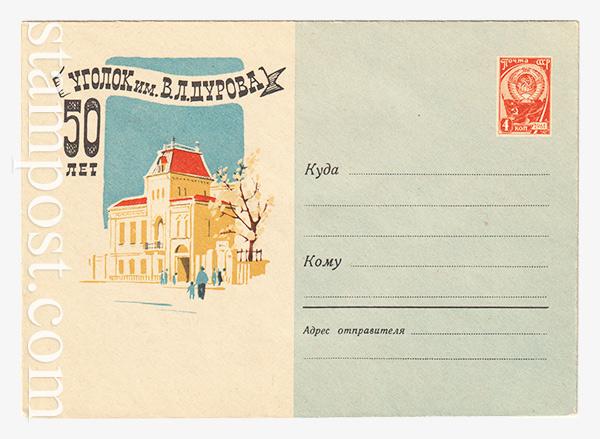 2565 USSR Art Covers  05.06.1963