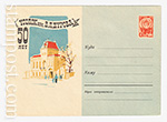 USSR Art Covers/1963 2565  05.06.1963 Уголок им. В.М. Дурова. Москва. 50 лет.