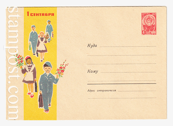 2569 USSR Art Covers  05.06.1963