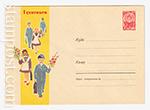 USSR Art Covers/1963 2569  05.06.1963 1 сентября. Школьники с цветами.