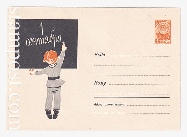 2570 ХМК СССР  05.06.1963 1 сентября. Мальчик у классной доски