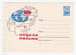 USSR Art Covers/1963 2571  05.06.1963 Неделя письма. Земной шар, опоясанный конвертами
