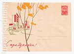 USSR Art Covers/1963 2572  06.06.1963 С Праздником! Клен на фоне домов