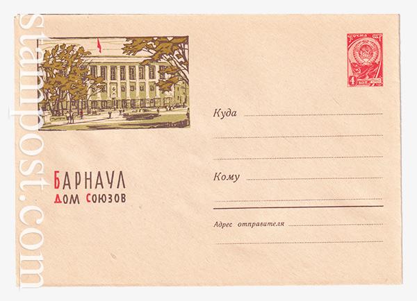 2573 USSR Art Covers  08.06.1963
