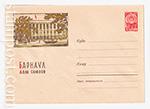 USSR Art Covers/1963 2573  08.06.1963 Барнаул. Дом Союзов.