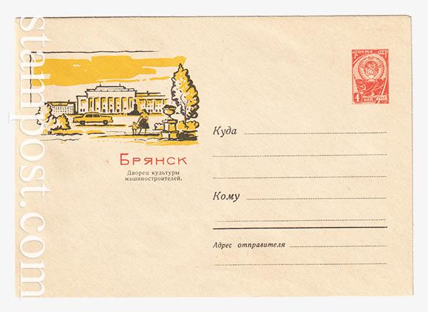 2574 USSR Art Covers  08.06.1963