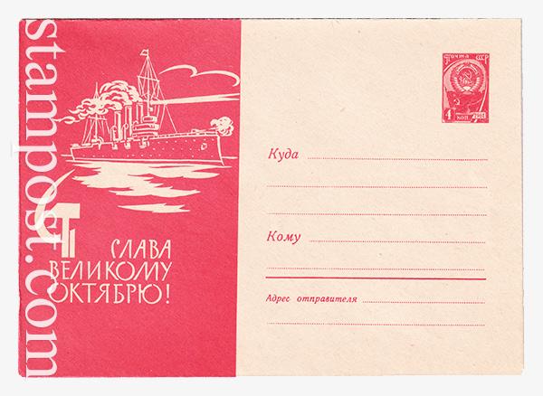 2578 USSR Art Covers  08.06.1963