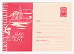 "USSR Art Covers/1963 2578  08.06.1963 Слава Великому Октябрю! Крейсер ""Аврора"""