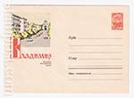 USSR Art Covers/1963 2579  11.06.1963 Владимир. Большая Московская улица.