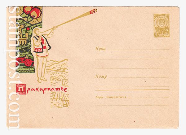 2689 ХМК СССР  22.07.1963 Украинская ССР. Прикарпатье.
