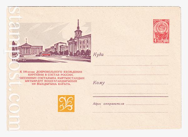 2659 ХМК СССР  09.07.1963 Фрунзе. Советская площадь.