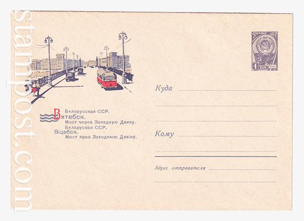 2666 ХМК СССР  15.07.1963 Витебск. Мост через реку Западная Двина.