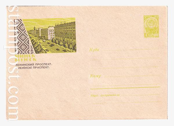 2667 ХМК СССР  15.07.1963 Минск. Ленинский проспект.
