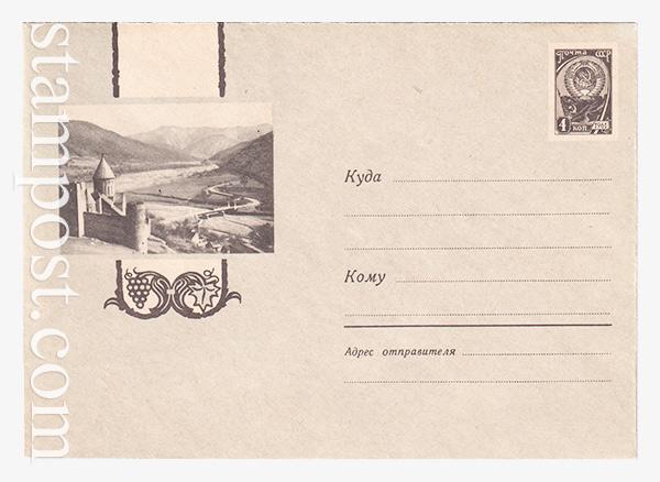 2669-1 ХМК СССР  15.07.1963 Грузинская ССР. Старинная крепость Ананури.