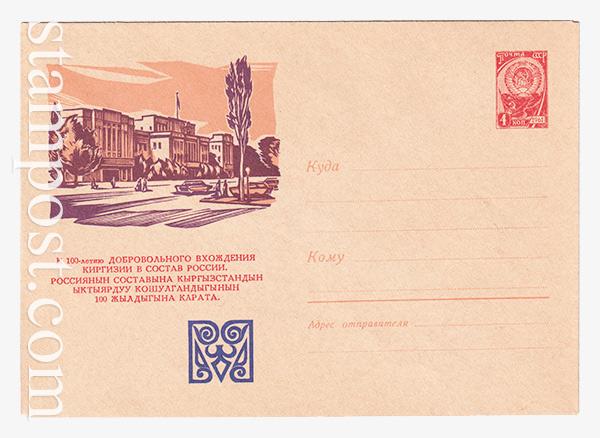 2671 ХМК СССР  15.07.1963 Фрунзе. Дом правительства Киргизской ССР.