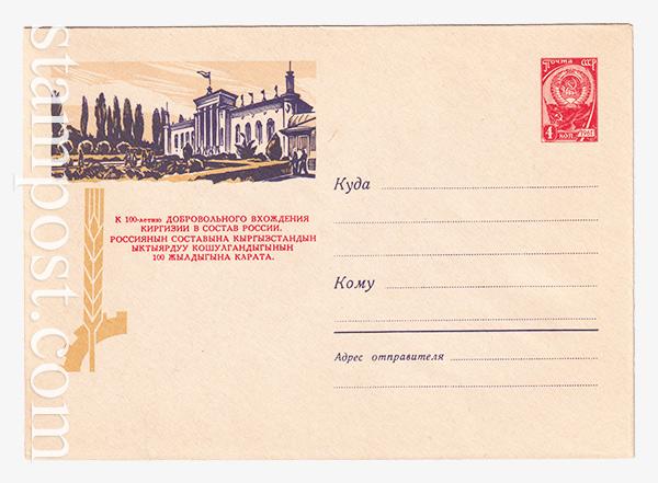 2672 ХМК СССР  15.07.1963 Фрунзе. Главный павильон ВДНХ СССР.