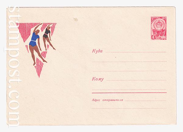 2683 ХМК СССР  20.07.1963 Художественная гимнастика