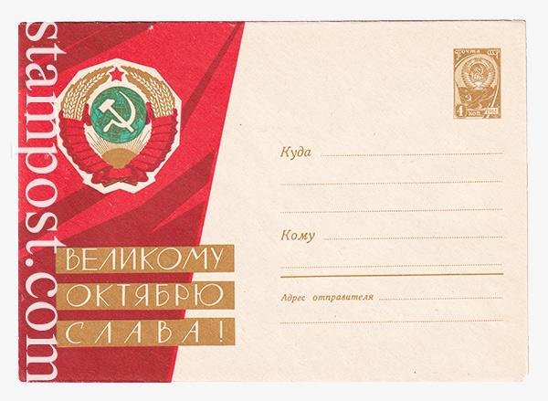 2692 ХМК СССР  31.07.1963 Великому Октябрю Слава! Государственный герб СССР.