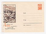 ХМК СССР/1963 г. 2699  02.08.1963 Арзни. Санаторий N 1
