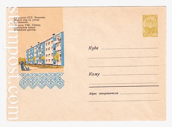 2700 ХМК СССР  02.08.1963 Вильнюс. Жилой дом на ул. Антакальне
