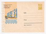 ХМК СССР/1963 г. 2700  02.08.1963 Вильнюс. Жилой дом на ул. Антакальне
