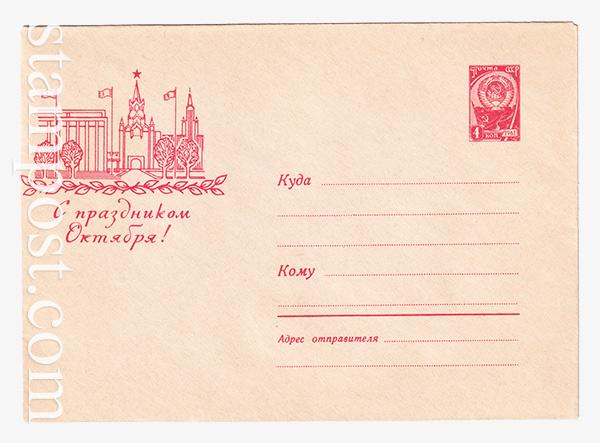 2706 ХМК СССР  06.08.2020 С праздником Октября!
