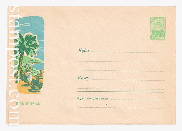 2712 ХМК СССР  13.08.1963 Гагра