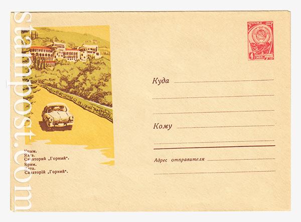 """2717 ХМК СССР  16.08.1963 Ялта. Санаторий """"Горный""""."""