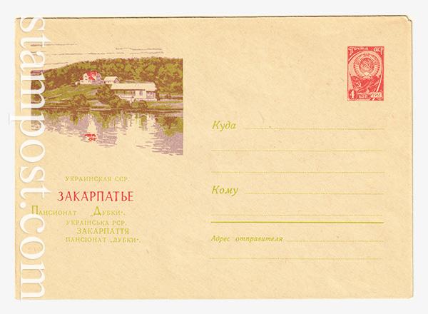 """2718 ХМК СССР  16.08.1963 Закарпатье. Пансионат """"Дубки"""""""