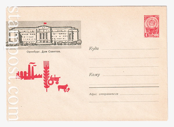 2721 ХМК СССР  21.08.1963 Оренбург. Дом Советов.