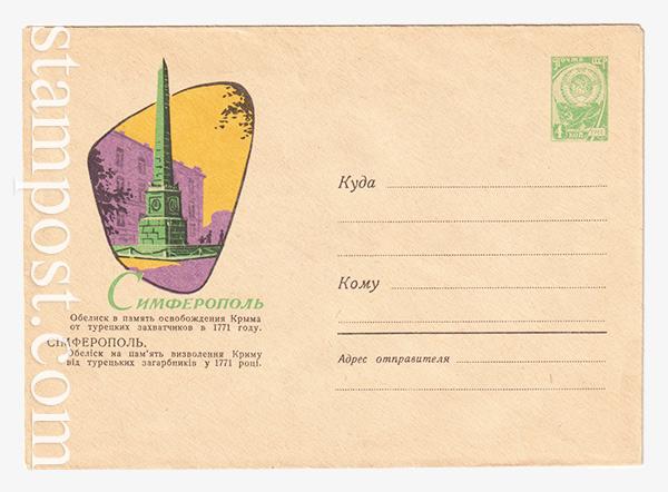 2723 ХМК СССР  21.08.1963 Симферополь. Обелиск в память освобождения Крыма