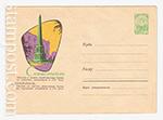 ХМК СССР/1963 г. 2723  21.08.1963 Симферополь. Обелиск в память освобождения Крыма