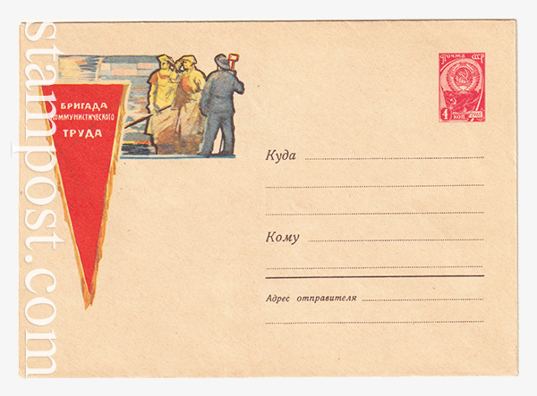 2724 ХМК СССР  23.08.1963 Бигада коммунистического труда